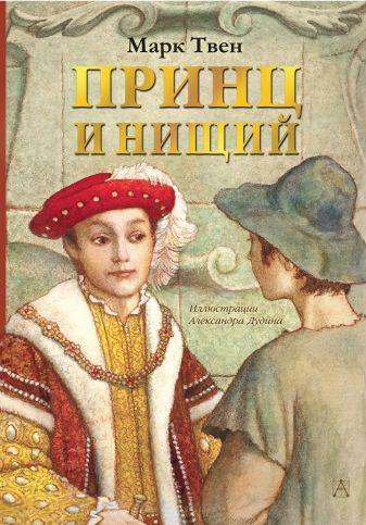 М. Твен - Принц и нищий обложка книги