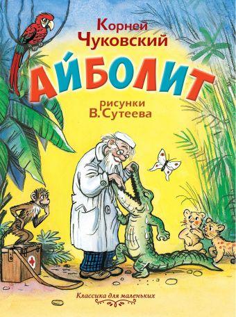 Айболит Корней Чуковский, рисунки В. Сутеева
