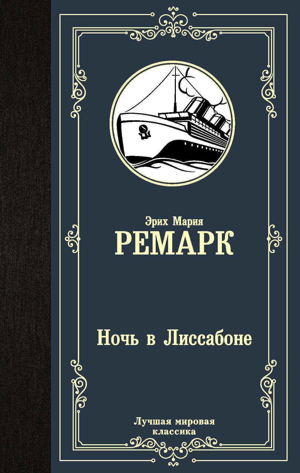 Эрих Мария Ремарк Ночь в Лиссабоне эрих мария ремарк ночь в лиссабоне
