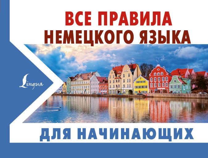 Все правила немецкого языка ДЛЯ НАЧИНАЮЩИХ С. А. Матвеев
