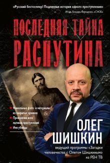 Загадки истории с Олегом Шишкиным