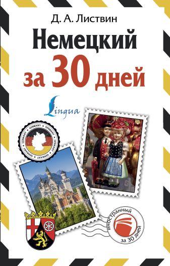 Д. А. Листвин - Немецкий за 30 дней обложка книги