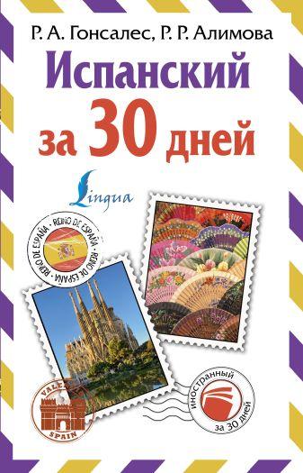 Р. А. Гонсалес, Р. Р. Алимова - Испанский за 30 дней обложка книги
