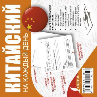 Лесь А.А., Волохова Д.Д., Мянко П.В. - Китайский на каждый день обложка книги