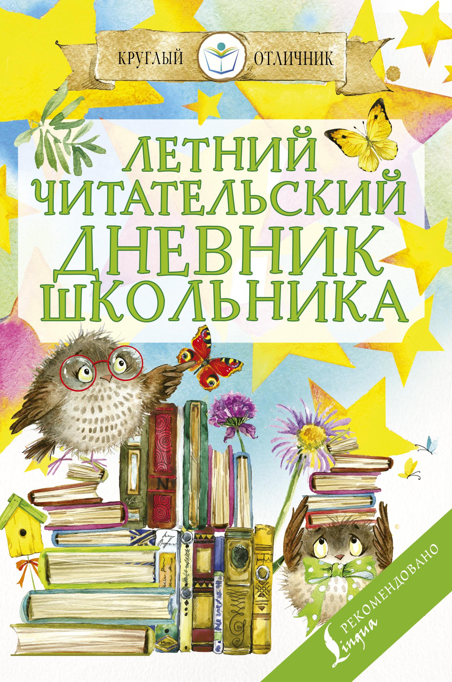 Фото - . Летний читательский дневник школьника е а маханова читательский дневник школьника