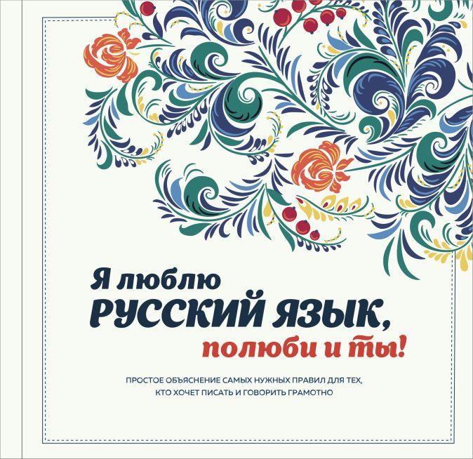 Я люблю русский язык, полюби и ты! Ефремова Н.В., Курбатова Е.Н., Судакова О.В., Черных А.В.