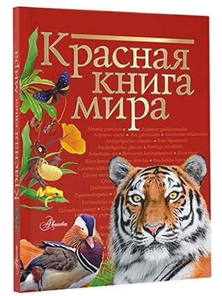 Молюков М.И., Пескова И.М. - Красная книга мира обложка книги