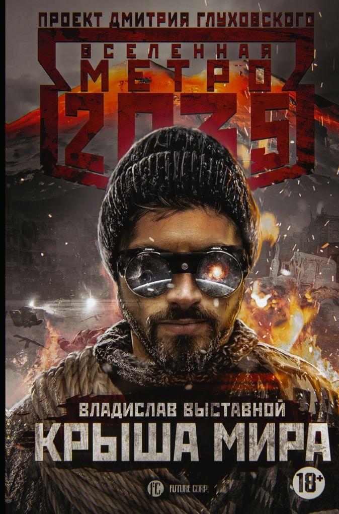 Владислав Выставной - Метро 2035: Крыша мира обложка книги
