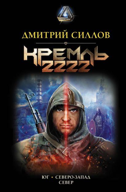 Кремль 2222 - фото 1
