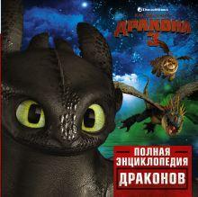 Как приручить дракона 3. Полная энциклопедия драконов