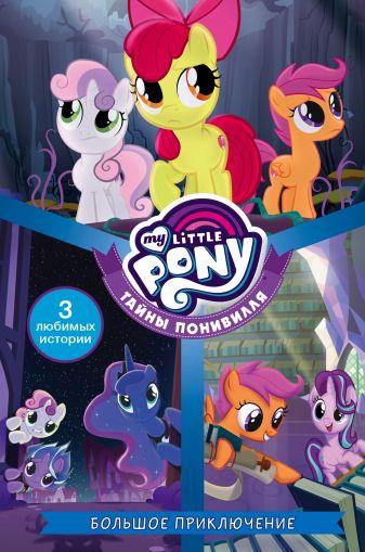 Куилл Пенумбра - Мой маленький пони. Тайны Понивилля. Большое приключение обложка книги