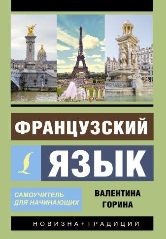 Валентина Горина - Французский язык. Самоучитель для начинающих + аудиоприложение LECTA обложка книги