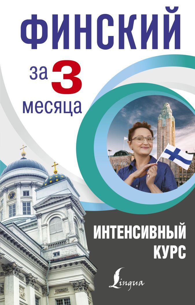 С. А. Матвеев - Финский за 3 месяца. Интенсивный курс обложка книги