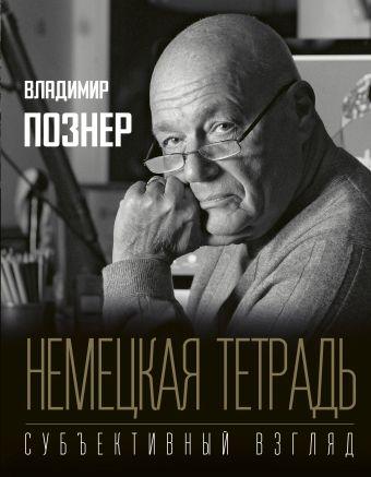 Немецкая тетрадь. Субъективный взгляд Познер В.В.