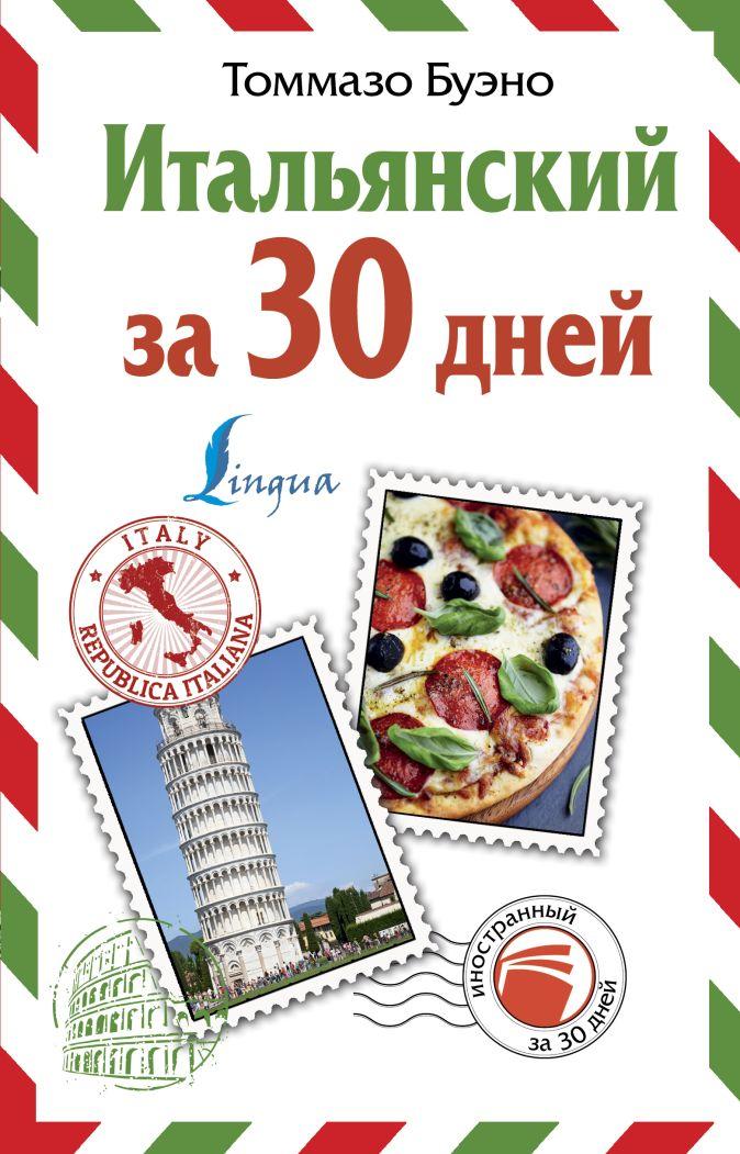 Итальянский за 30 дней Т. Буэно
