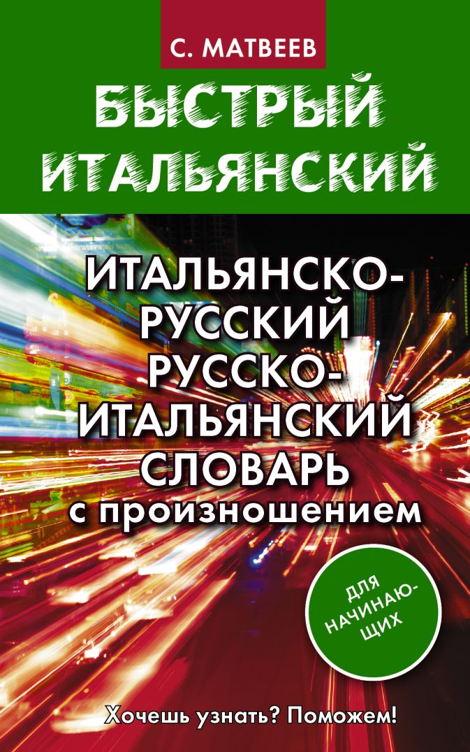 Итальянско-русский русско-итальянский словарь с произношением для начинающих С. А. Матвеев