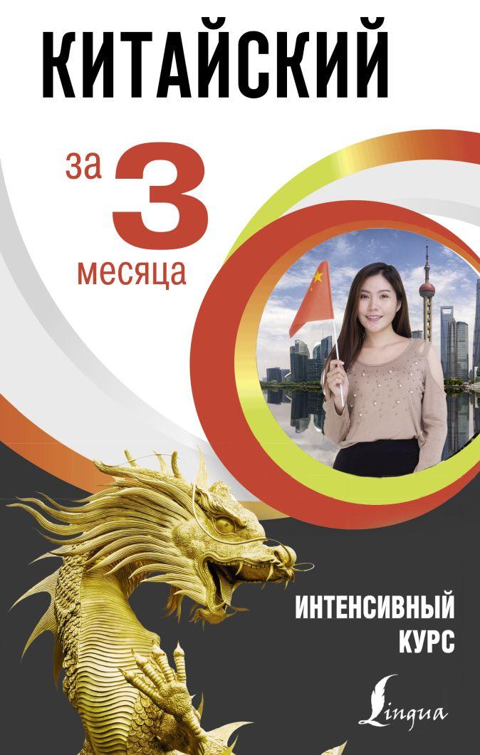 М. И. Куприна - Китайский за 3 месяца. Интенсивный курс обложка книги