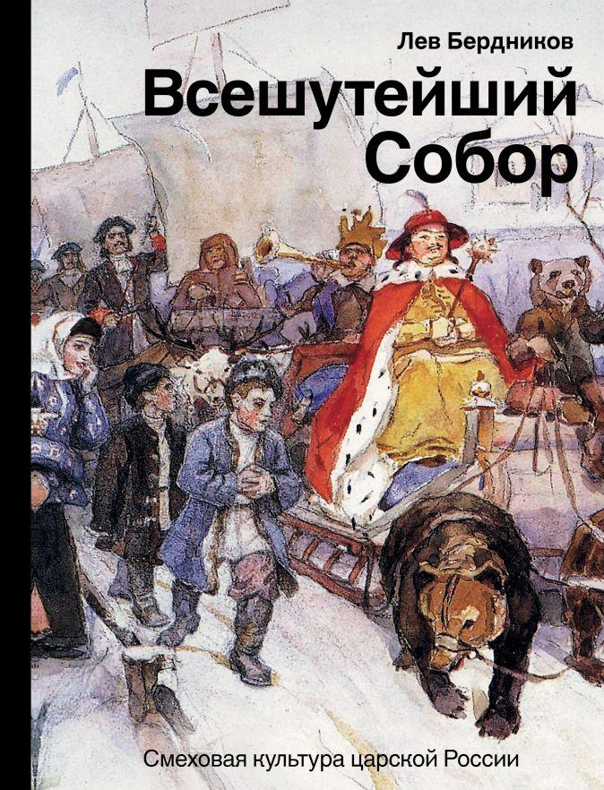 Бердников Л.И. - Всешутейший собор. Смеховая культура царской России обложка книги