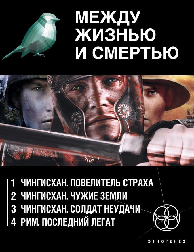 Сергей Волков - Между жизнью и смертью (комплект из 4 книг) обложка книги