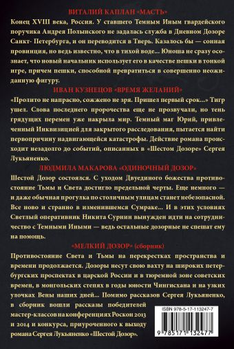 Дозоры. Мир Света и Тьмы С. Лукьяненко, Л. Макарова, И. Кузнецов, В. Каплан