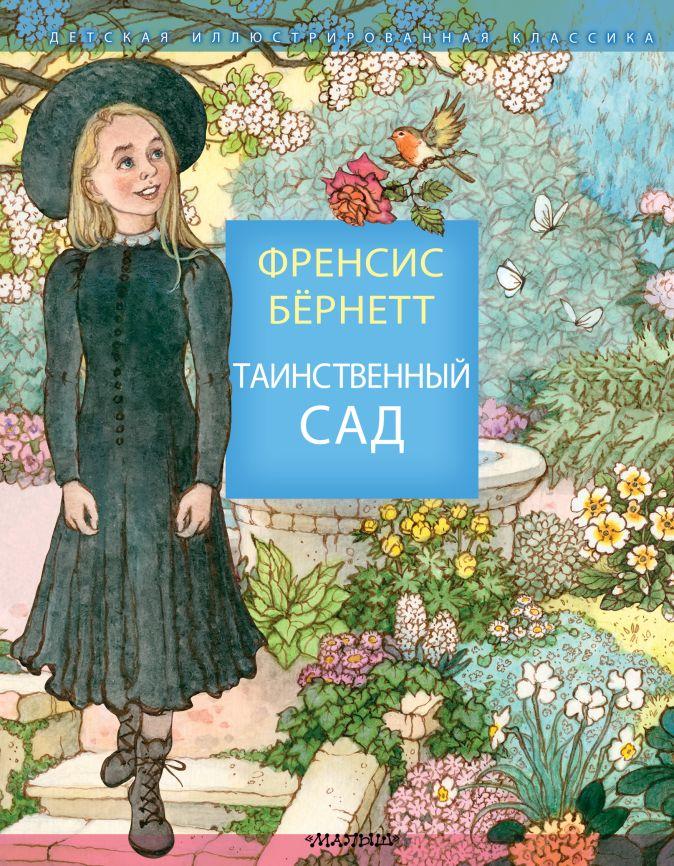 Ф. Бернетт - Таинственный сад обложка книги