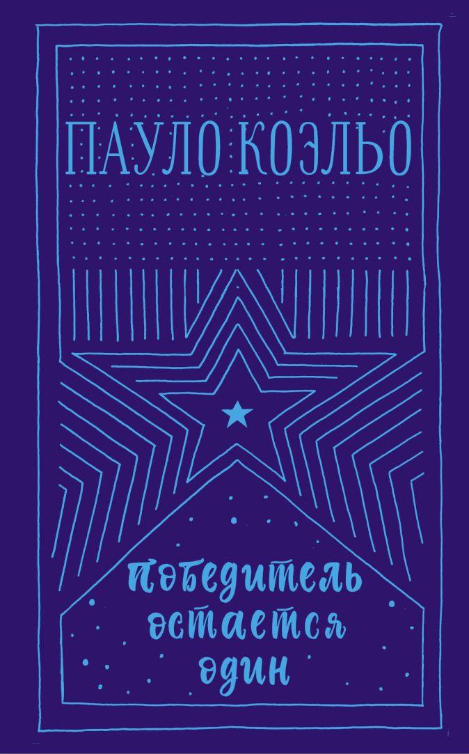 Пауло Коэльо - Победитель остается один обложка книги