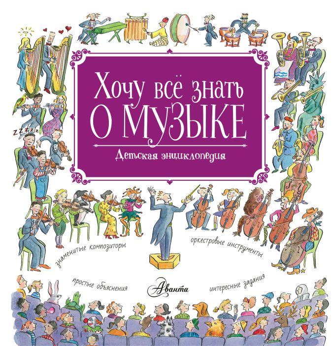 Киселева П.А. - Хочу все знать о музыке! обложка книги