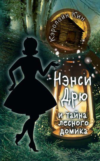 Кин Кэролайн - НЭНСИ ДРЮ и тайна лесного домика обложка книги