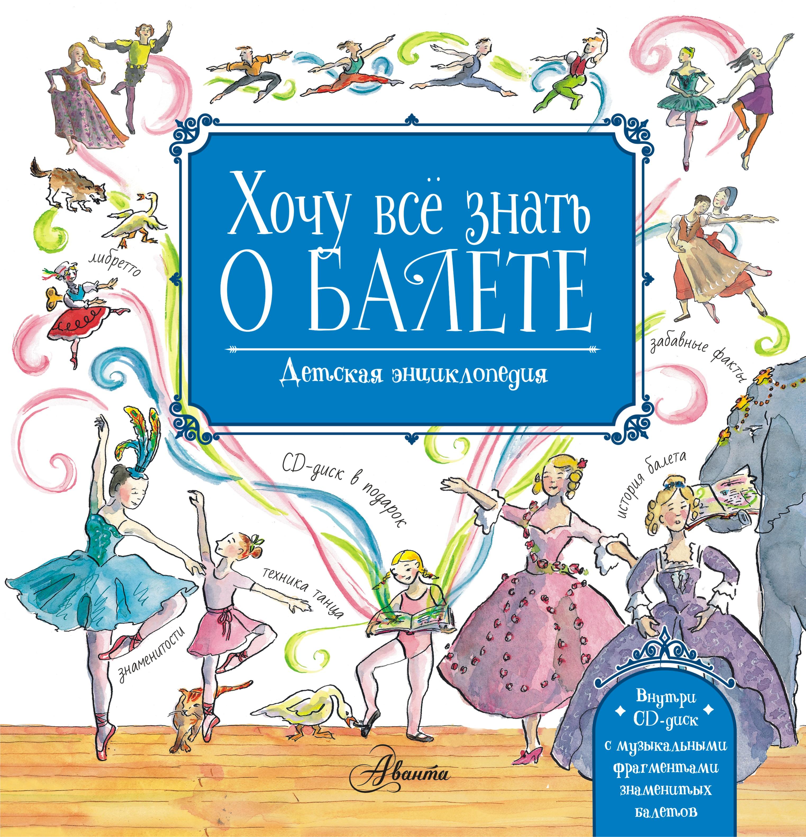 Ли Лора, Хамильтон Мередит Хочу все знать о балете! (+CD) издательство аст энциклопедия балет cd