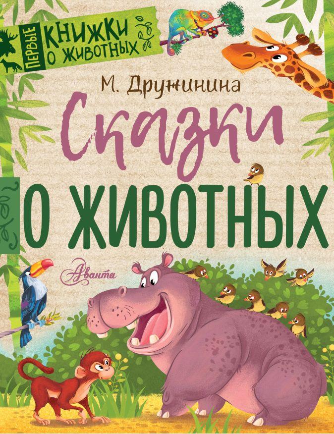 Сказки о животных Дружинина М.В.
