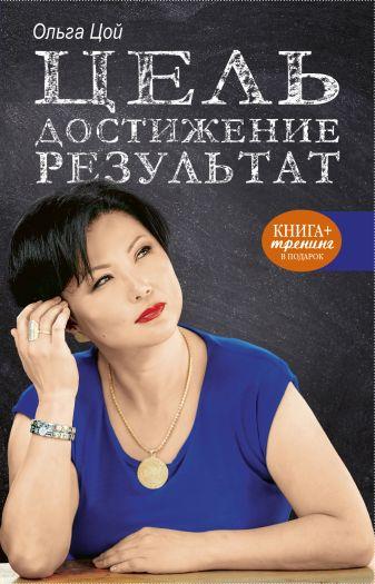 Ольга Цой - Цель. Достижение. Результат обложка книги