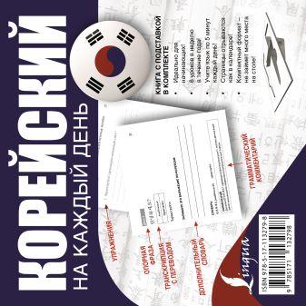 Войцехович А.А., Сальников Е.А., Хон М.С. - Корейский на каждый день обложка книги