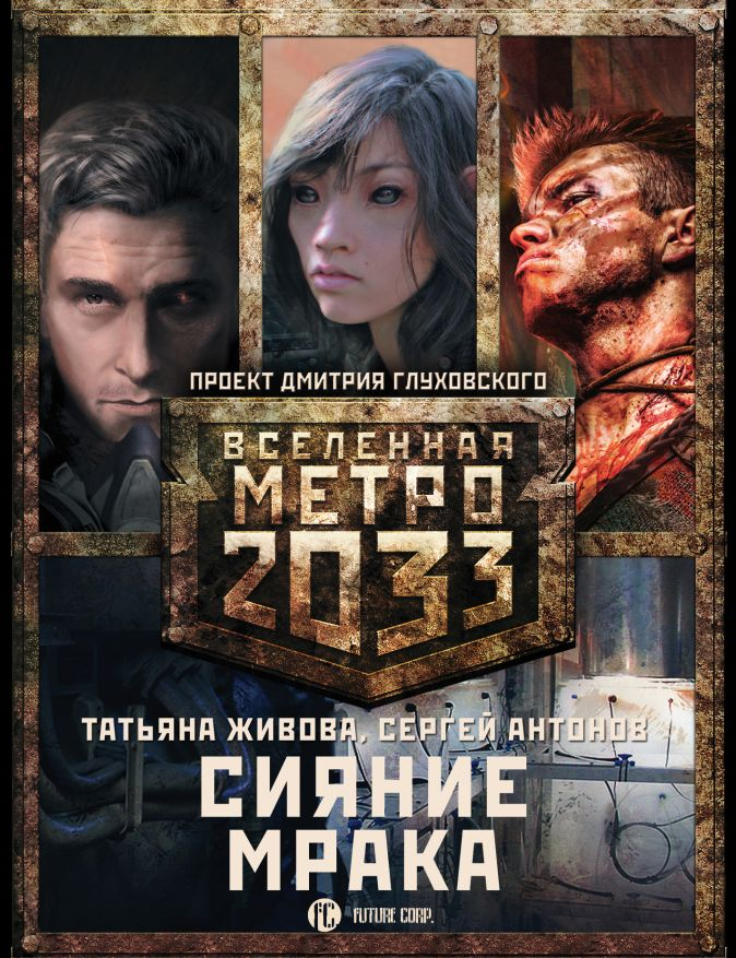 Татьяна Живова, Сергей Антонов - Метро 2033: Сияние мрака (комплект из 3 книг) обложка книги