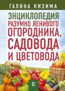 Энциклопедия разумно ленивого огородника, садовода и цветовода