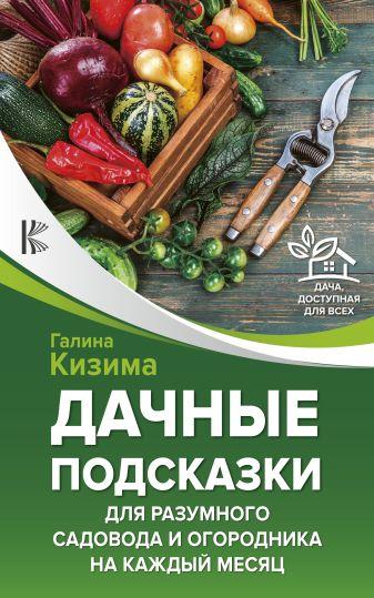 Галина Кизима - Дачные подсказки для разумного садовода и огородника на каждый месяц обложка книги