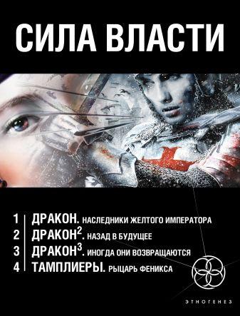 Игорь Алимов - Сила власти (комплект из 4 книг) обложка книги