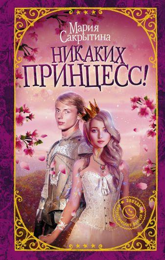 Мария Сакрытина - Никаких принцесс! обложка книги