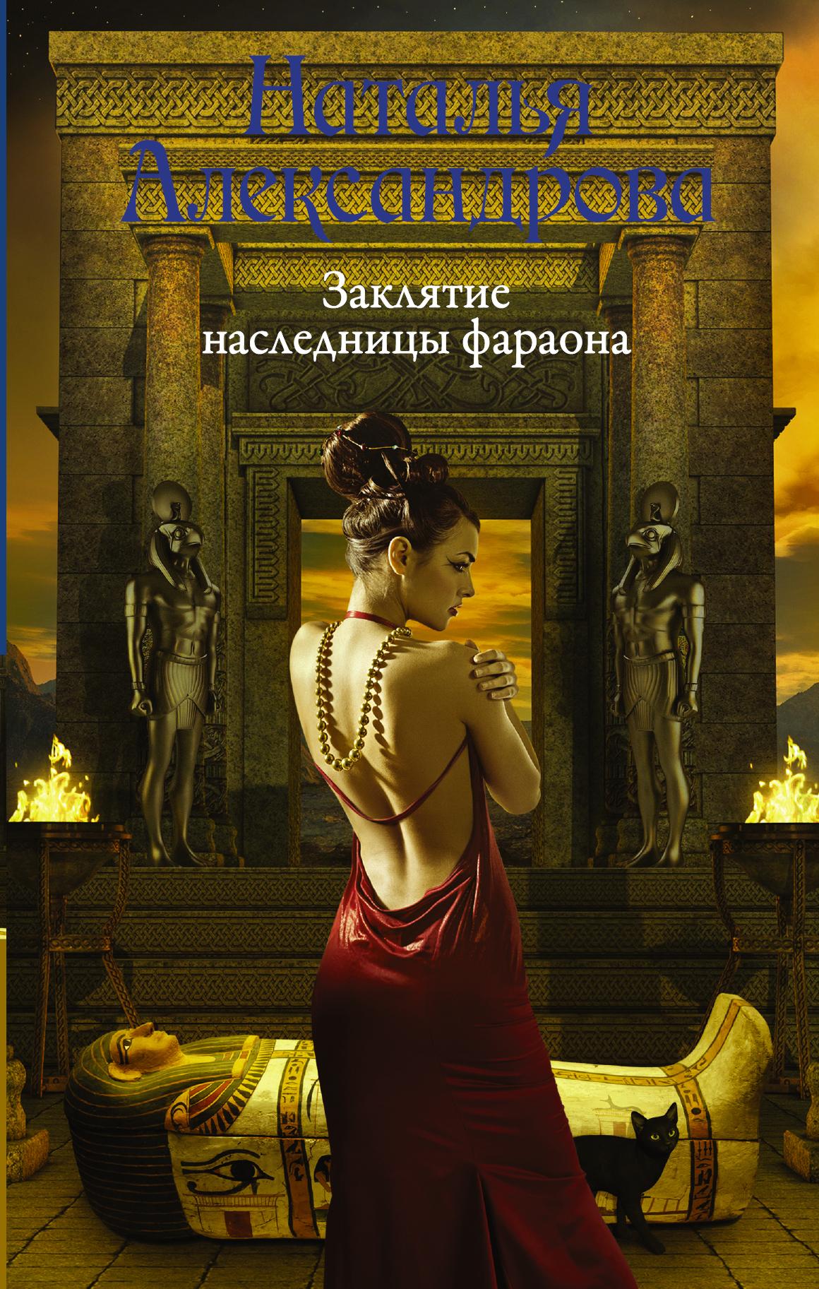 Наталья Александрова Заклятие наследницы фараона