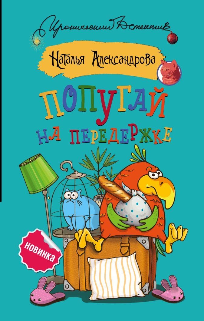 Наталья Александрова - Попугай на передержке обложка книги