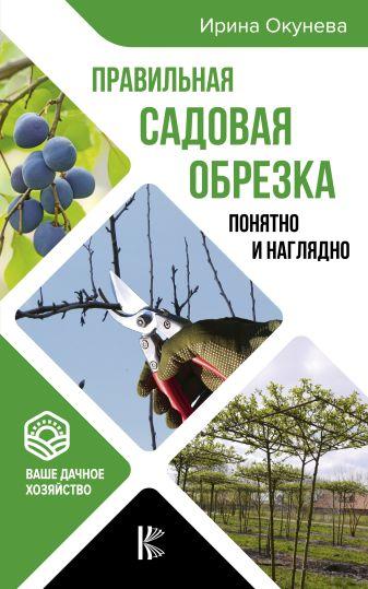 Ирина Окунева - Правильная садовая обрезка. Понятно и наглядно обложка книги