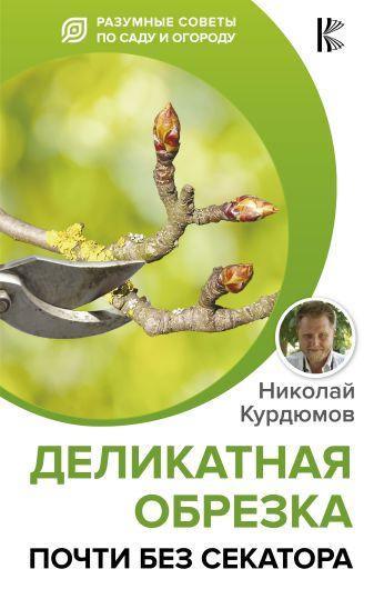 Николай Курдюмов - Деликатная обрезка. Почти без секатора обложка книги