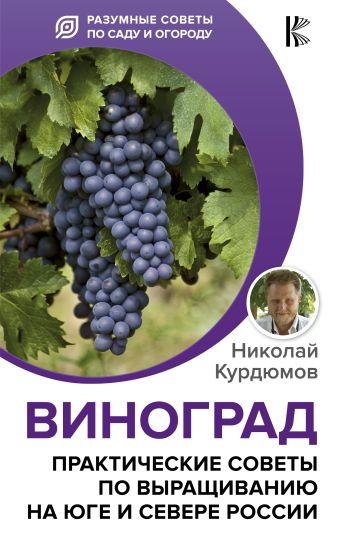 Николай Курдюмов - Виноград. Практические советы по выращиванию на юге и севере России обложка книги