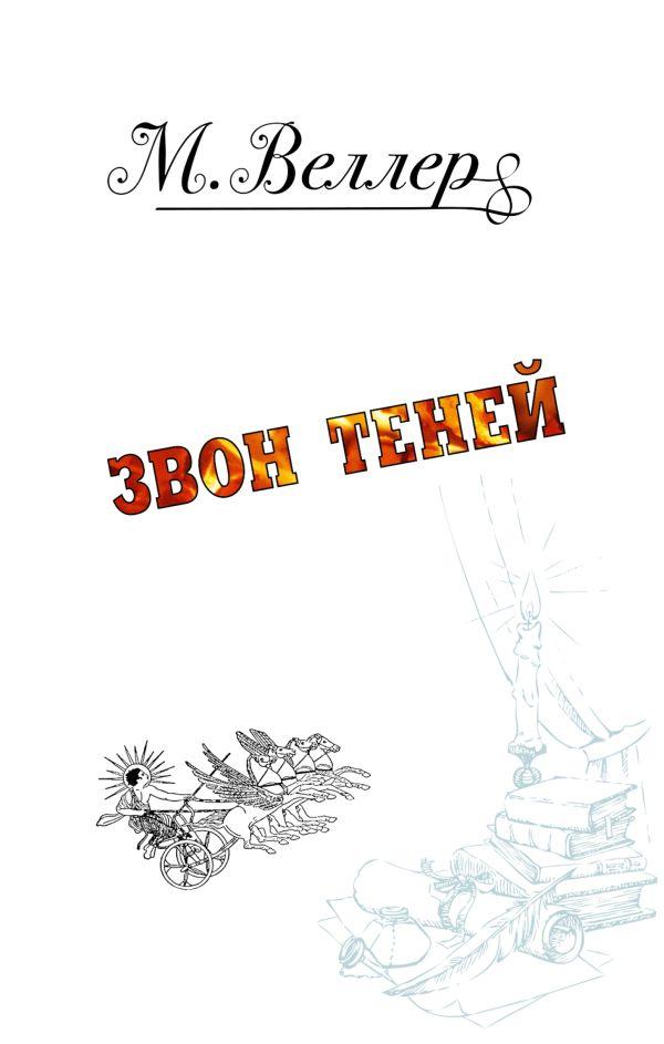 Веллер Михаил Иосифович Звон теней