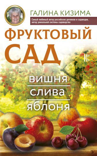 Галина Кизима - Фруктовый сад. Вишня, слива и яблоня обложка книги