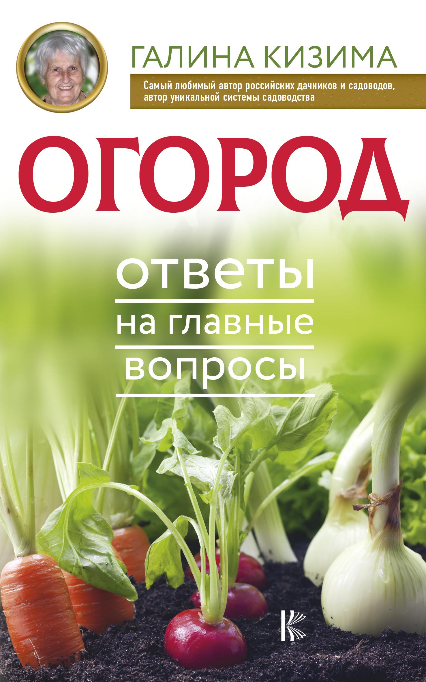 Галина Кизима Огород. Ответы на главные вопросы