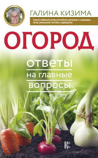 Галина Кизима - Огород. Ответы на главные вопросы обложка книги
