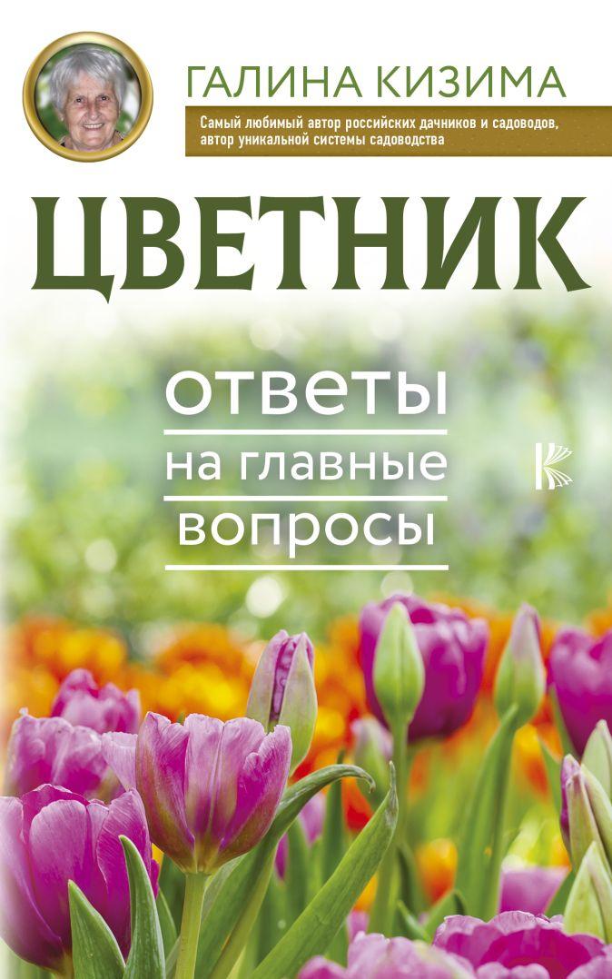 Галина Кизима - Цветник. Ответы на главные вопросы обложка книги
