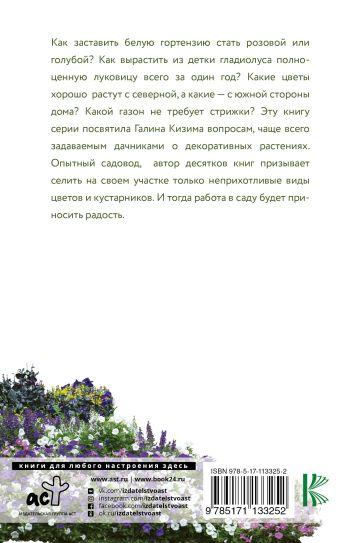 Цветник. Ответы на главные вопросы Галина Кизима