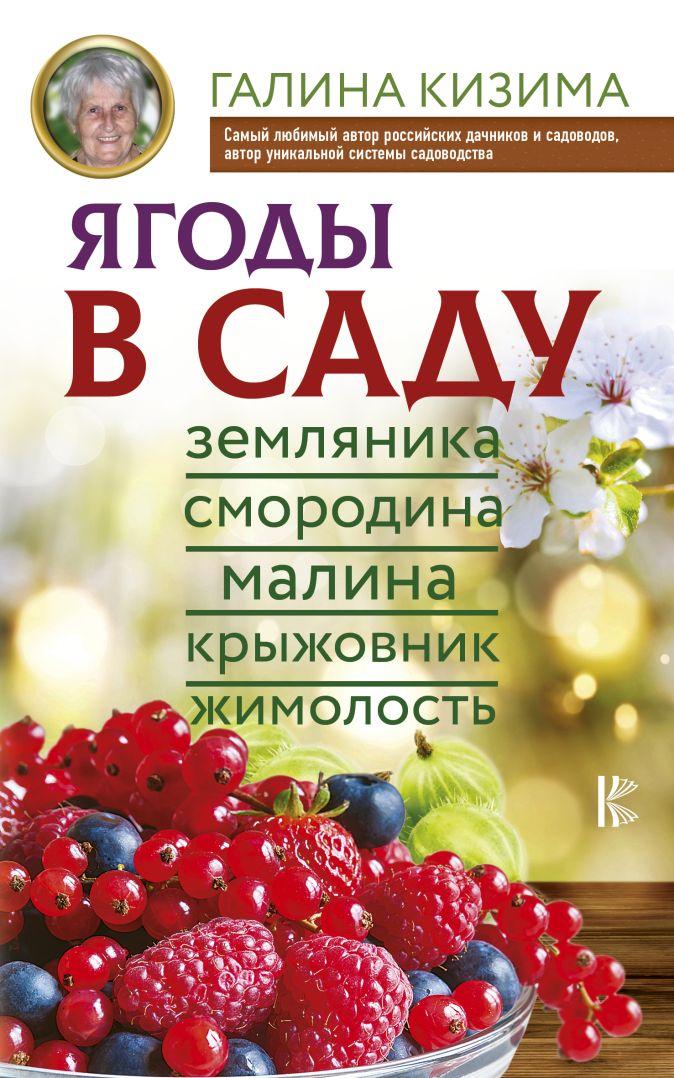 Галина Кизима - Ягоды в саду. Земляника, смородина, малина, крыжовник, жимолость обложка книги