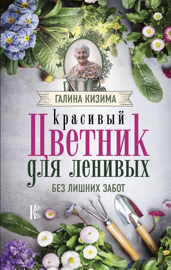 Галина Кизима - Красивый цветник для ленивых без лишних забот обложка книги